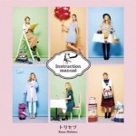 #1 Song Review: Week of 12/30 - 1/5 (Morning Musume '15 v. Nishino Kana v. Hoshino Gen)