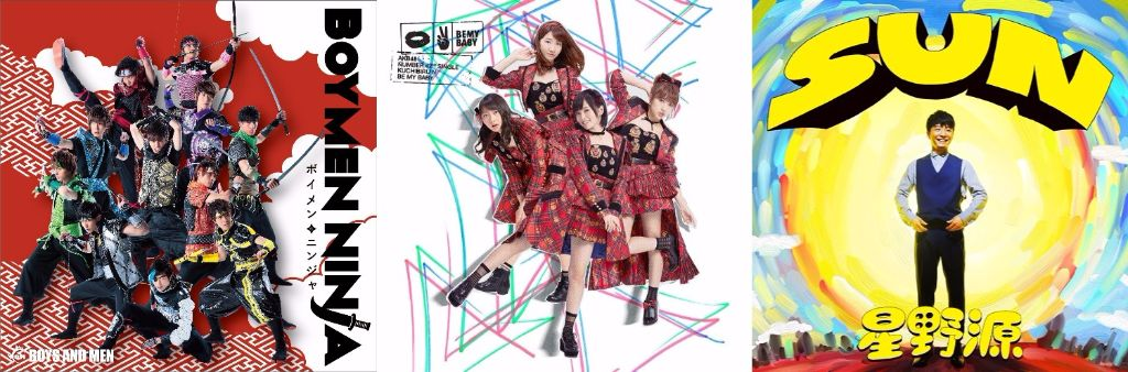 #1 Song Review: Week of 1/6 – 1/12 (BOYS AND MEN v. AKB48 v. Hoshino Gen)