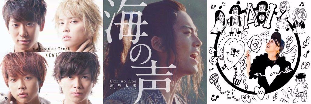 #1 Song Review: Week of 1/20 – 1/26 (NEWS v. Urashima Taro (Kiritani Kenta) v. AI)