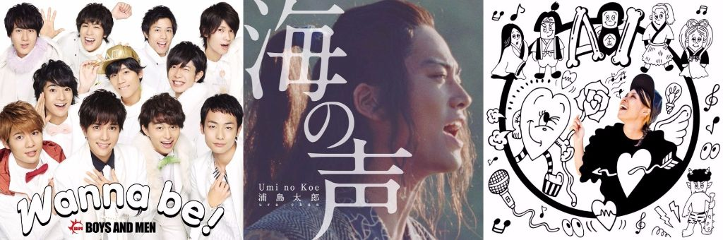 #1 Song Review: Week of 2/3 – 2/9 (BOYS AND MEN v. Urashima Taro (Kiritani Kenta) v. AI)