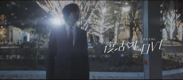 """Arashi releases """"Fukkatsu Love"""" PV featuring Ikuta Toma"""