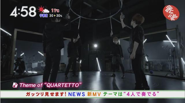 "NEWS plays body percussion for new album ""QUARTETTO"""