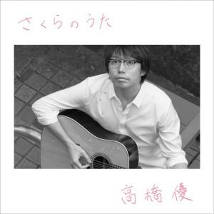yu takahashi sakura no uta limited