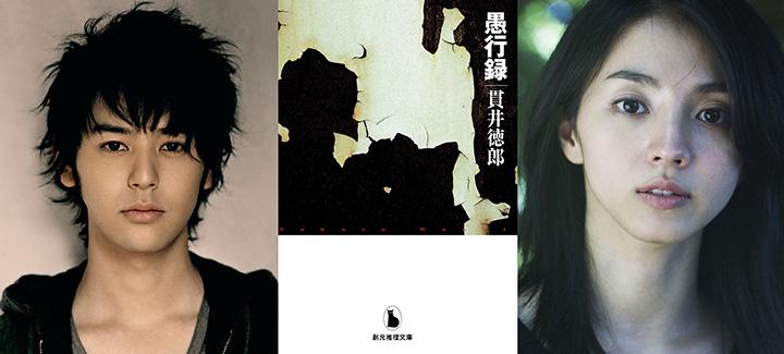 "Hikari Mitsushima and Satoshi Tsumabuki cast in movie adaptation of mystery novel ""Gukouroku"""