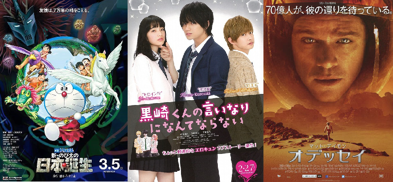 Japan Box Office Ranking (Week of Mar 5 – 6)