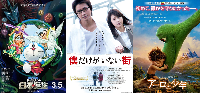 Japan Box Office Ranking (Week of Mar 19 – 20)