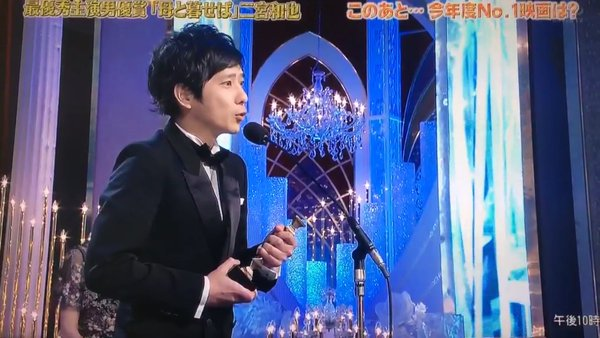 Arashi's Ninomiya Kazunari's Reaction To Winning Best Actor At the 39th Japanese Academy Awards