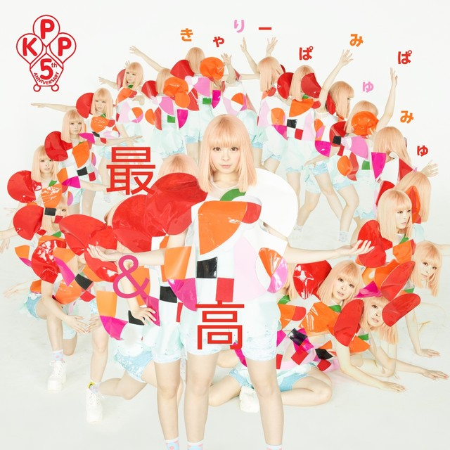 kpp sai & kou limited edition