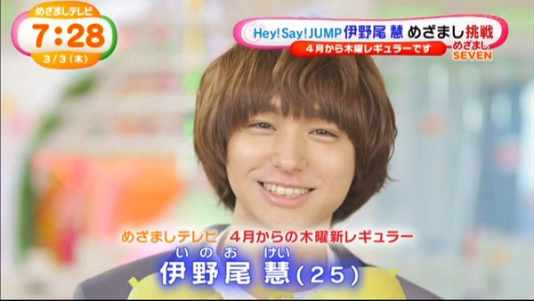Inoo Kei to be a Regular on Mezamashi