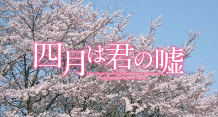 Recent sneak peek of Your Lie in April reveals violin performance by Suzu Hirose
