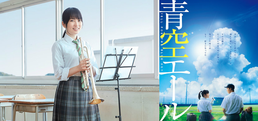 "Mirai Shida joins the cast of ""Aozora Yell"": ""It's the last time to wear a school uniform"""