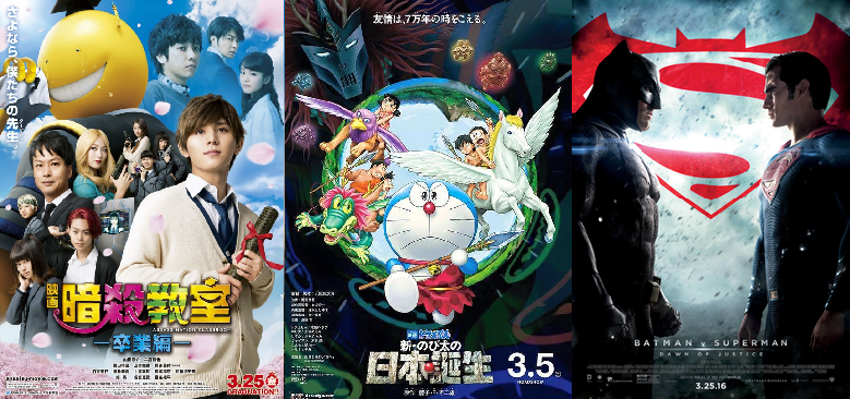 Japan Box Office Ranking (Week of Mar 26 – 27)