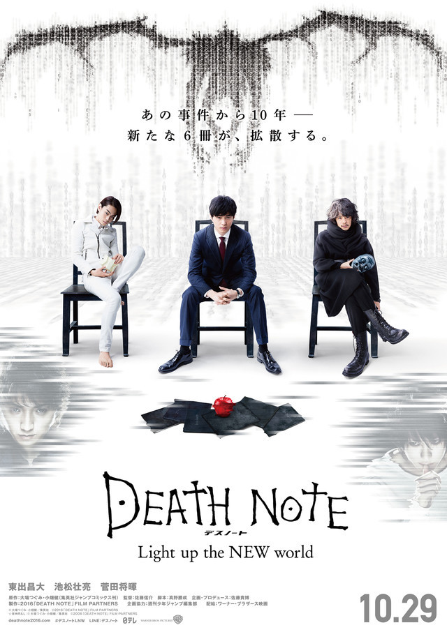 deathnote2016_poster