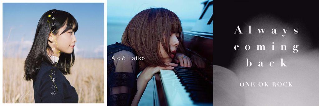 #1 Song Review: Week of 3/23 – 3/29 (Nogizaka46 v. aiko v. ONE OK ROCK)