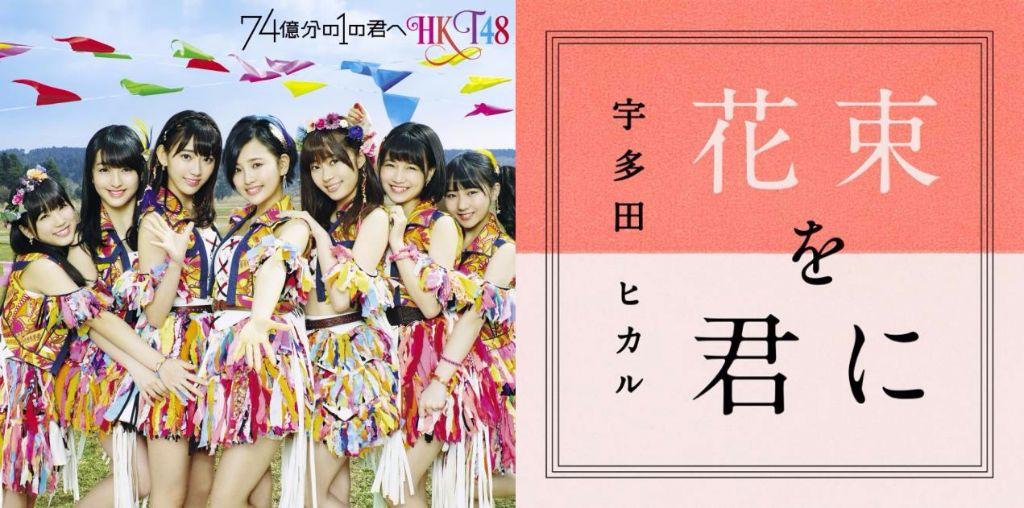 #1 Song Review: Week of 4/13 – 4/19 (HKT48 v. Utada Hikaru)