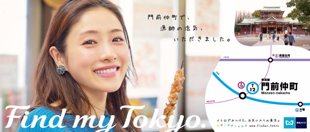 Satomi Ishihara is the new face of Tokyo Metro