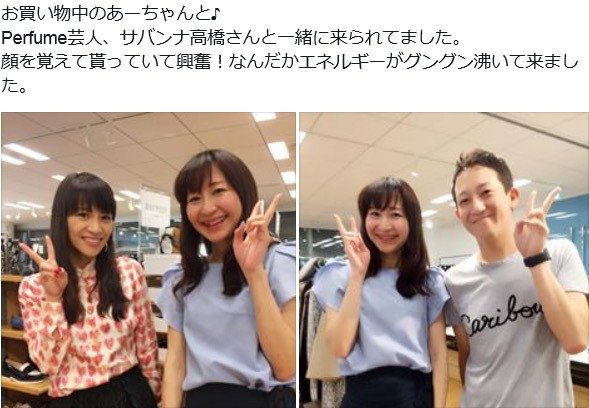 Perfume a-chan dating