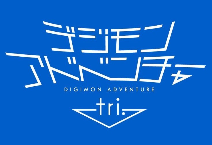 Trailer for Digimon Adventure tri. Kokuhaku is out!