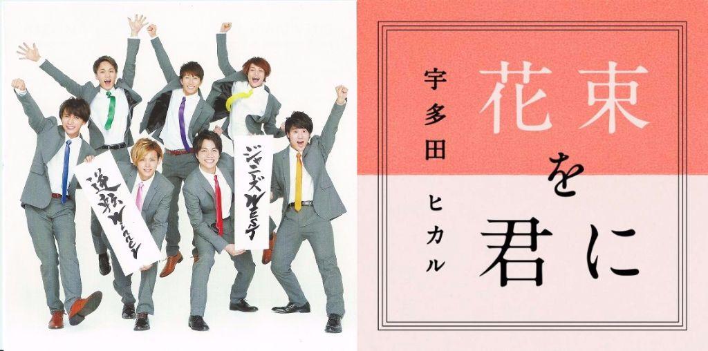#1 Song Review:  Week of 4/20 – 4/26 (Johnny's WEST v. Utada Hikaru)