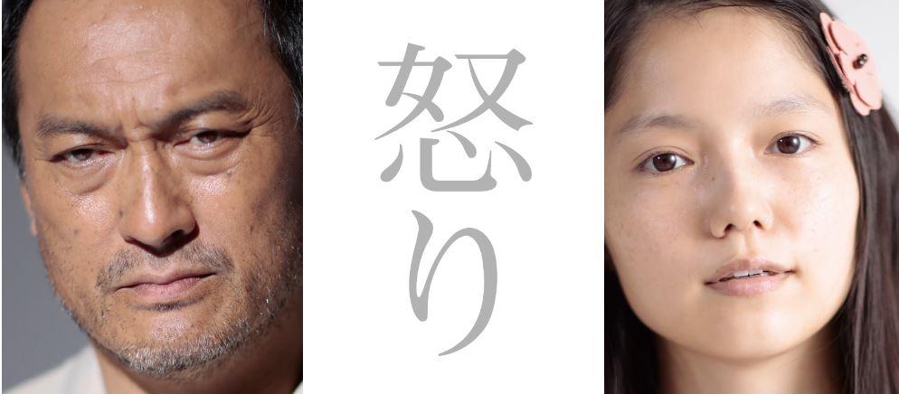 Sang-il Lee's 'Ikari' premieres full trailer and poster
