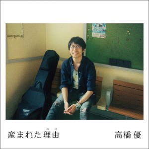 news_xlarge_takahashiyu_jkt201606_CD_lim