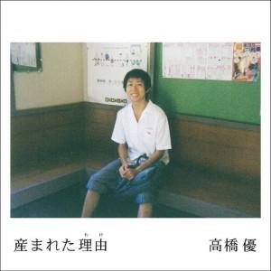 news_xlarge_takahashiyu_jkt201606_CD_nor