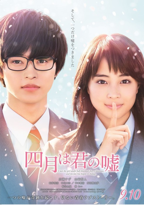 Your Lie in April Live-Action Trailers and Theme Song Announced!