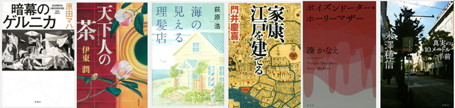 Nominees for Akutagawa and Naoki Literary Prize anounced