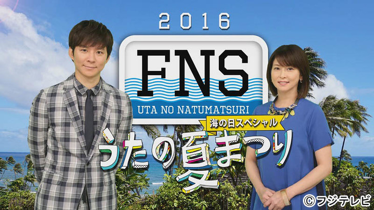Perfume, Kato Miliyah, Sandaime J Soul Brothers and More to Perform on FNS Uta no Natsu Matsuri
