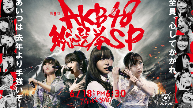 "Get Ready for the ""8th AKB48 General Election""!"