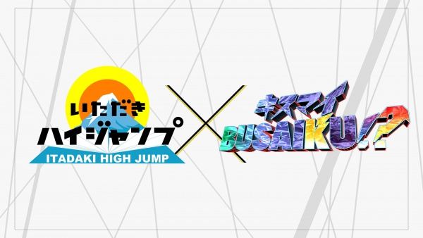 Hey! Say! JUMP & Kis-My-Ft2 to Appear on Variety Show Together for First Time on 27 Hour TV