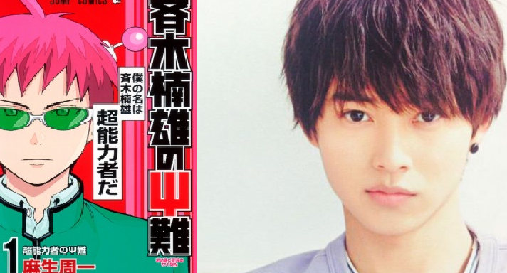 Yamazaki Kento to have another lead role in the Live-Action Adaptation of Saiki Kusuo no Ψ-nan
