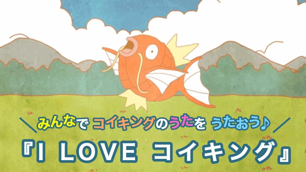 "Magikarp makes a splash in new song tribute ""I Love Magikarp"""