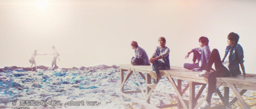 "NEWS releases PV for summer love song ""Koi wo Shiranai Kimi e"""