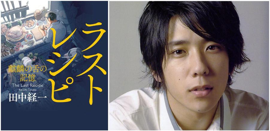 Kazunari Ninomiya to lead Yojiro Takita's 'Last Recipe' movie