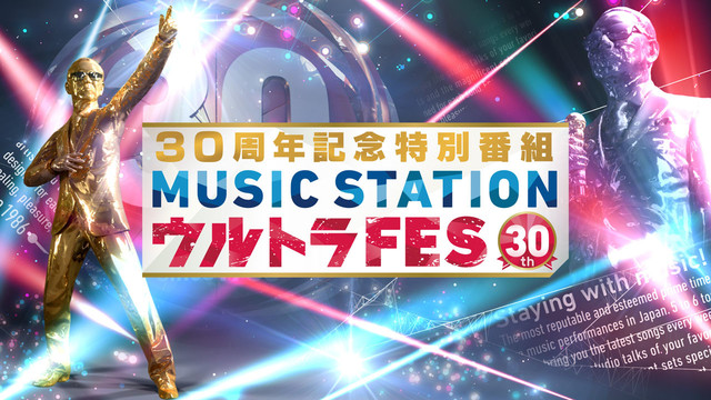 Music Station to Air Second Ultra Fes in Celebration of the Show's 30th Anniversary