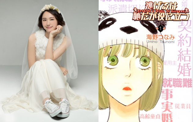 "Yui Aragaki to have a 'Contract Marriage' in Drama Adaptation of ""Nigeru wa Haji daga Yaku ni Tatsu"""