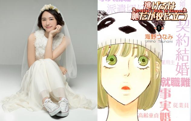 "Yui Aragaki to have a 'Contract Marriage' in Drama Adaptation of ""Nigeru wa Haji daga Yaku ni Tatsu"""