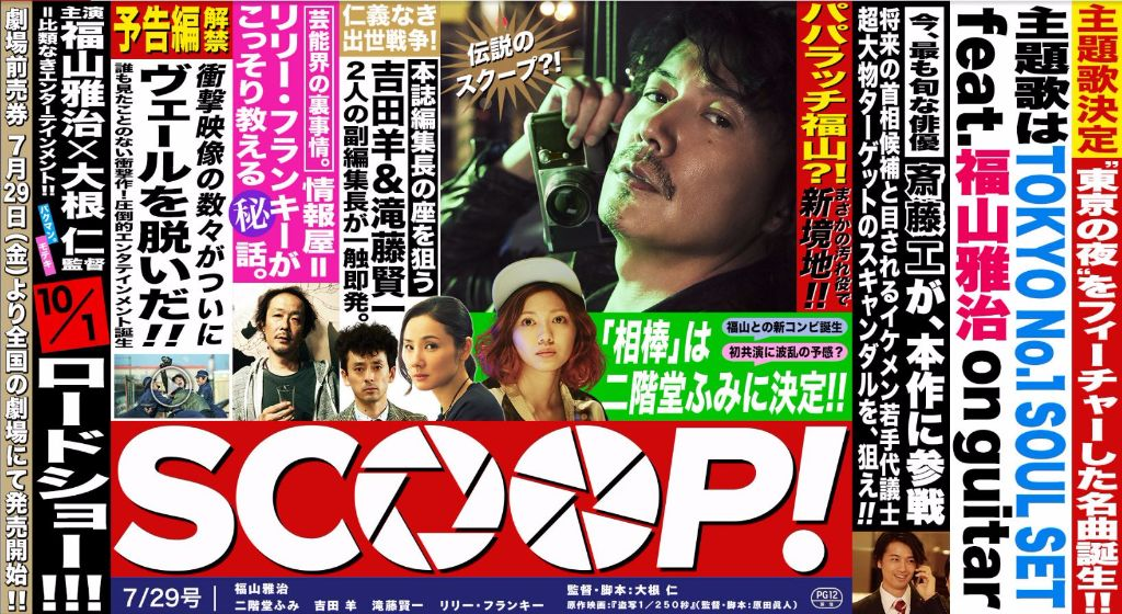 "Masaharu Fukuyama joins the dirty world of paparazzi in the movie ""SCOOP!"""