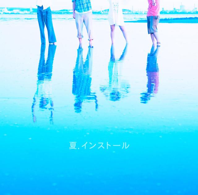 shinsei kamattechan natsu install cover