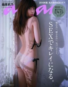 Sashihara Rino - AnAn