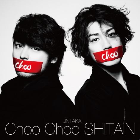"""JINTAKA (Jin Akanishi and Takayuki Yamada) to Release Debut Single """"Choo Choo SHITAIN"""""""