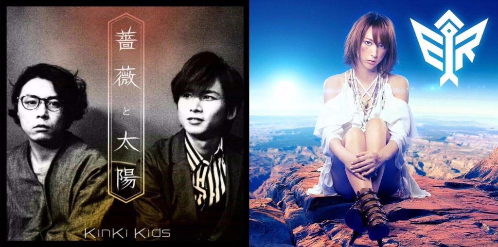 #1 Song Review: Week of 7/20 – 7/26 (KinKi Kids v. Eir Aoi)