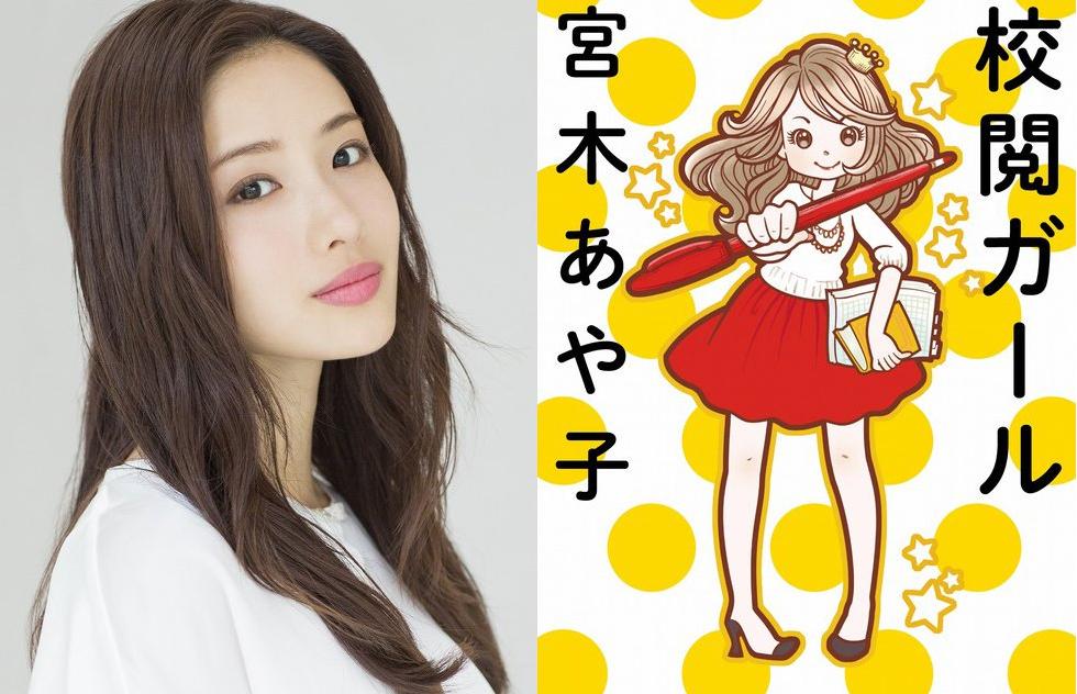 """Ishihara Satomi stars in NTV's new drama """"Jimi ni Sugoi! Koetsu Garu Kono Etsuko"""""""