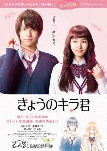 kyo no kira kun poster