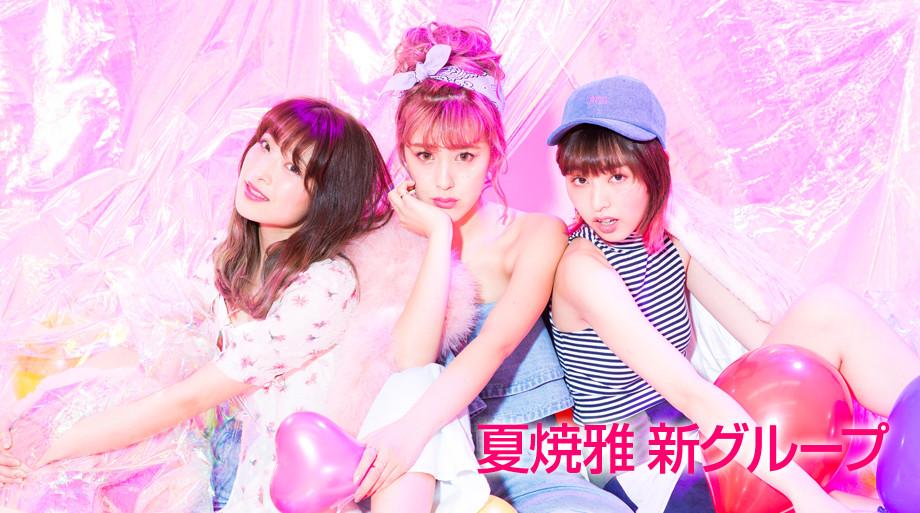 Berryz Koubou's Natsuyaki Miyabi starts new group PINK CRES.