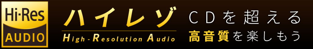 "RecoChoku has begun distributing ""High-Resolution"" audio"