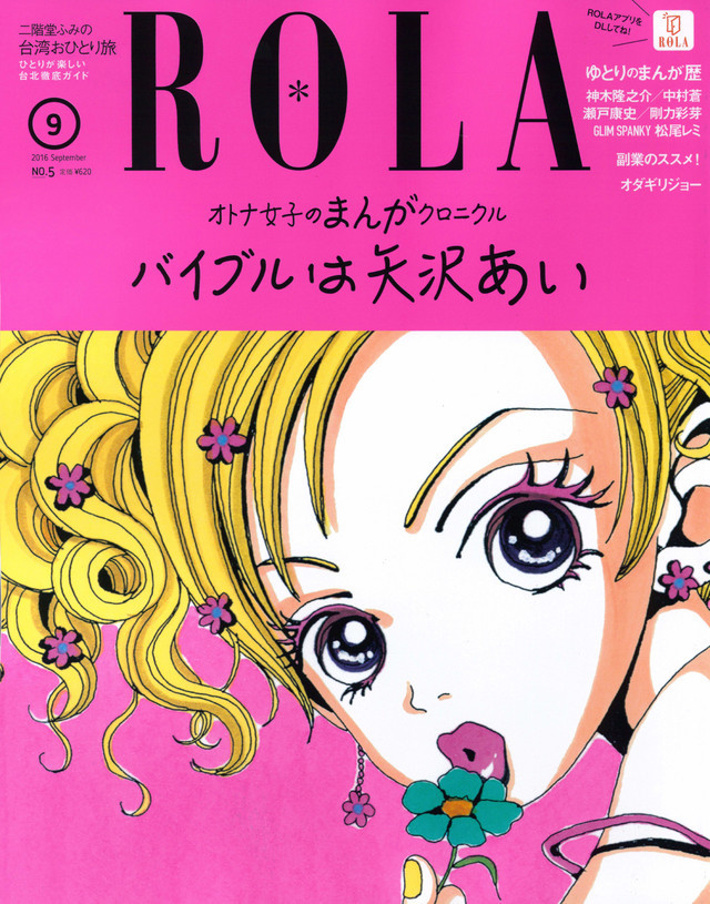 Ai Yazawa Scores Cover for Last Physical Copy of Rola. Talks About NANA