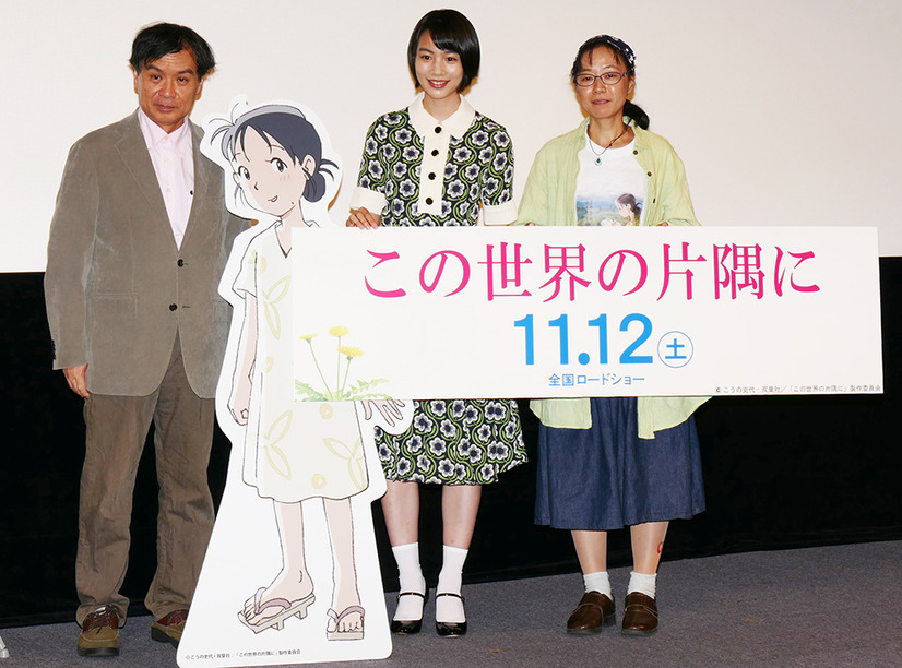 "Non Attends Event for Anime ""Kono Sekai no Katasumi Ni"""