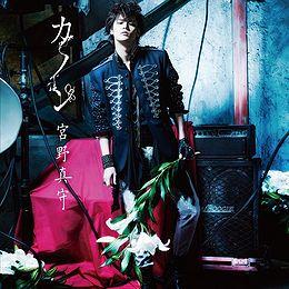 260px-Miyano_Mamoru_-_Canon